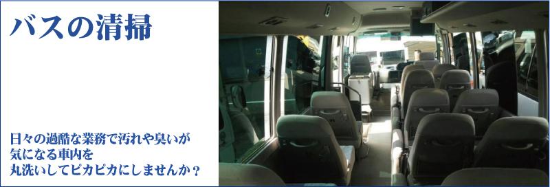 バスの清掃
