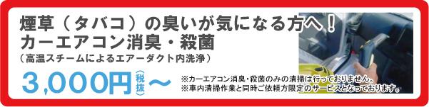 カーエアコン消臭・殺菌(高温スチームによるエアー洗浄)